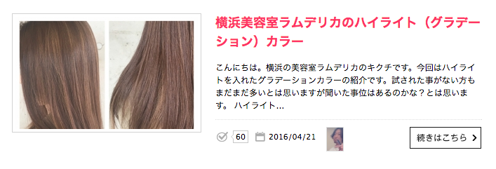 横浜元町美容室ラムデリカ.キクチのハイライトカラー
