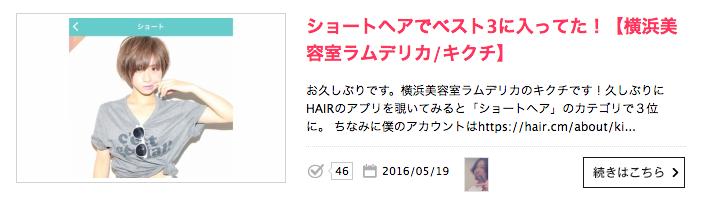横浜元町美容室LUMDERICAキクチがショートヘアでベスト3に入ってた