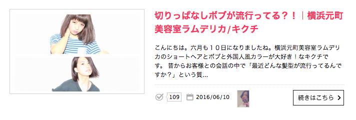 横浜元町美容室LUMDERICAキクチがオススメする2016切りっぱなしボブ