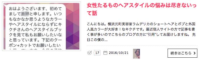 横浜元町美容室ラムデリカ.キクチの外国人風の髪色