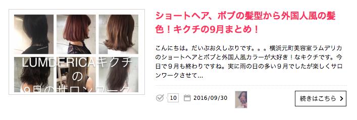 横浜元町美容室LUMDERICAキクチのショートヘア、ボブの髪型&外国人風の髪色まとめ