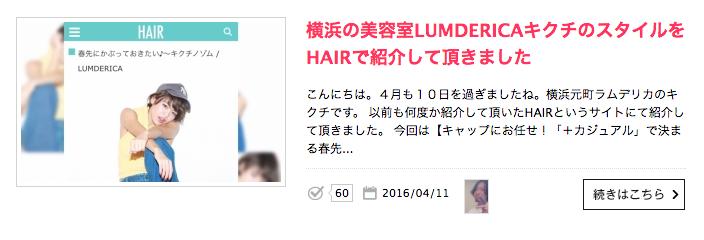 横浜元町美容室LUMDERICAキクチメディア掲載5