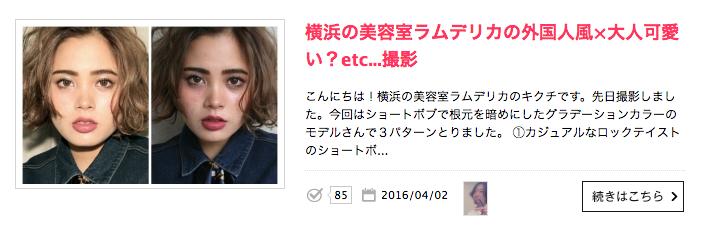 横浜元町美容室LUMDERICAキクチの外国人風&大人可愛いヘアスタイル撮影1