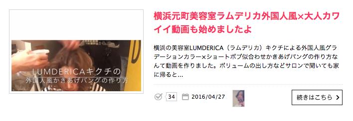 横浜元町LUMDERICAキクチのかきあげバングの作り方の動画