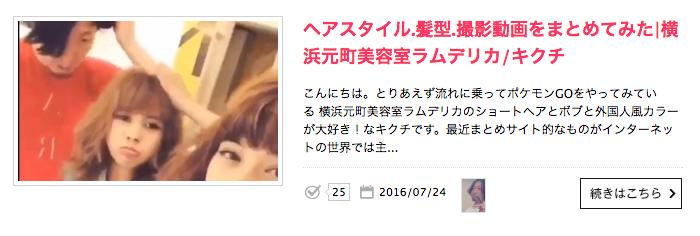横浜元町美容室LUMDERICAキクチのヘアスタイル.髪型.撮影動画