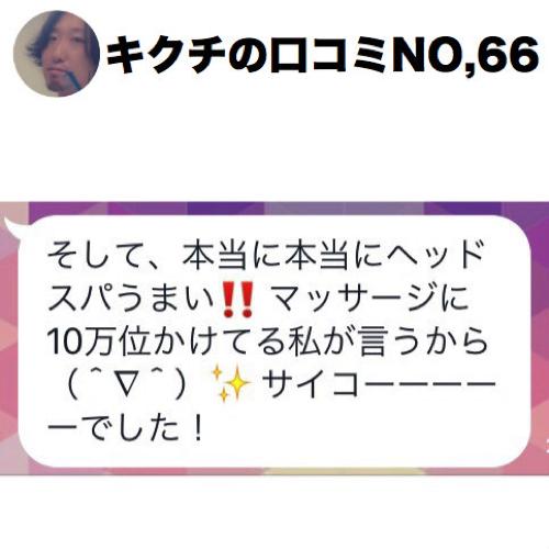 横浜元町美容院ラムデリカ/LUMDERICAキクチ口コミ