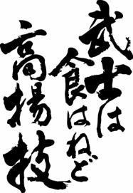 """""""武士は食わねど高楊枝"""""""