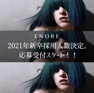 【2021年新卒】エノア新卒採用応募受付スタート!!