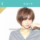 ショートヘアで「一位」になってた!|横浜元町美容室ラムデリカ/キクチ