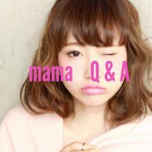 ママ美容師YUKAがお答えする【ママQ&A】