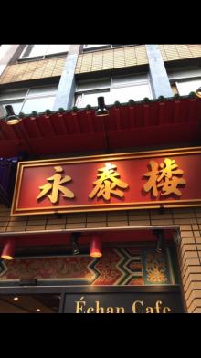 横浜元町の美味しいランチのみをご紹介