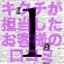 ラムデリカ/LUMDERICA【キクチの口コミNO,35 〜 NO,1】