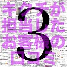 ラムデリカ/LUMDERICA【キクチの口コミNO,81 〜 NO,61】