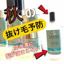 まだ間に合う秋の抜け毛予防!!!