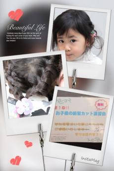 子供 前髪の切り方 は、、、|美容院の最新記事