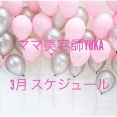 3月の出勤スケジュール★ママ美容師YUKA★|美容院の最新記事