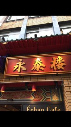 横浜元町の美味しいランチのみをご紹介|美容院の最新記事
