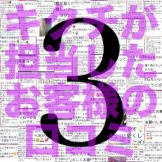 ラムデリカ/LUMDERICA【キクチの口コミNO,81 〜 NO,61】 美容院の最新記事