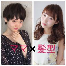ママにおすすめ☆若く見える髪型まとめ☆|美容院の最新記事