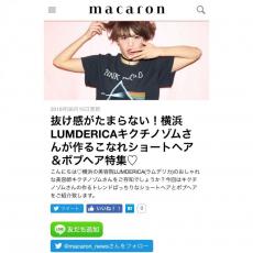 macaron(マカロン)さんでキクチを紹介して頂きました!|美容院の最新記事