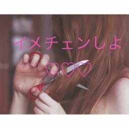 若く見える髪型に!ヘアチェンジしましょー♡夏モード!