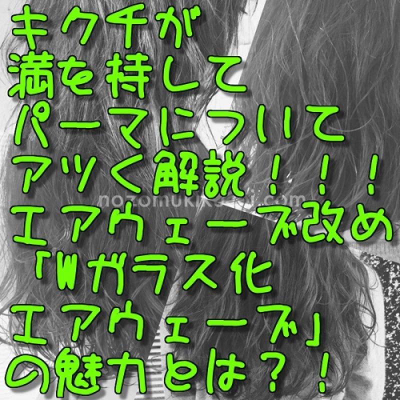 外国人風カラーが売りのキクチが「Wガラス化エアウェーブパーマ」を語る!!!
