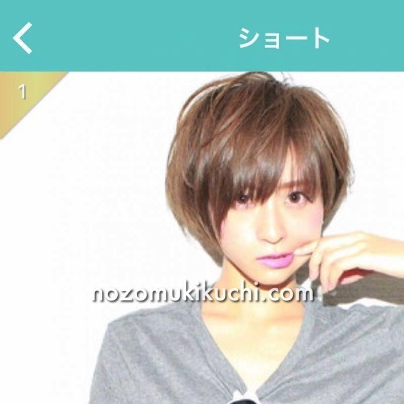 ショートヘアで「一位」になってた! 横浜元町美容室ラムデリカ/キクチ