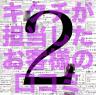 ラムデリカ/LUMDERICA【キクチの口コミNO,60 〜 NO,31】