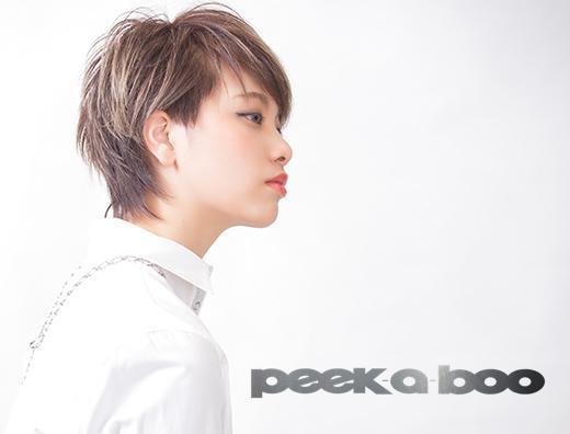 スパーキーショートヘア PEEK-A-BOO 内藤寛人