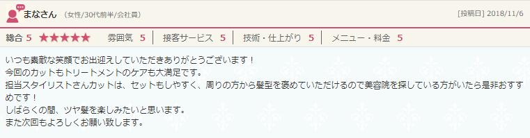 【2019年ひし形ボブ】人気サロンのディレクターが徹底解説!