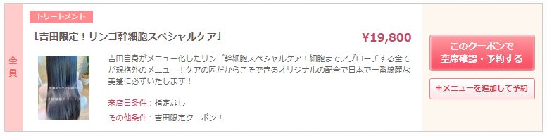 【リンゴ幹細胞トリートメント×MINX スペシャル】