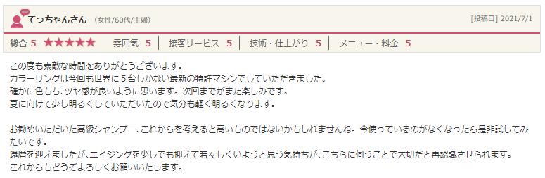 顔型、似合わせ診断 表参道指名No.1美容師直伝!コンプレックス、悩み解消!