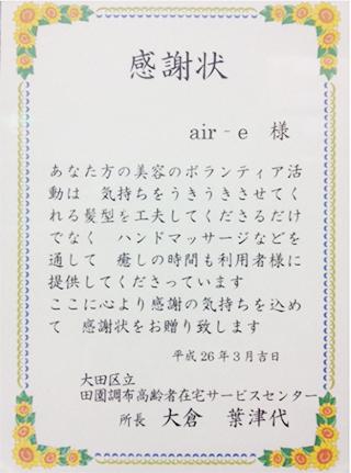 大田区立 田園調布高齢者在宅サービスセンターからの感謝状