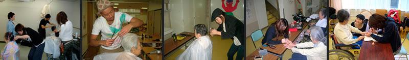 介護施設訪問美容ボランティア