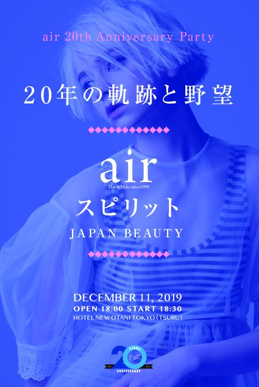 air 20th Anniversary Party air スピリット ~JAPAN BEAUTY~