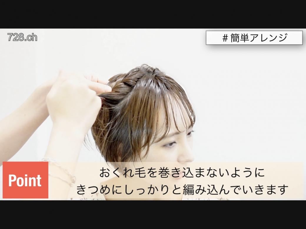 【ショートヘア必見】結婚式にもオススメ!ピンだけヘアアレンジ