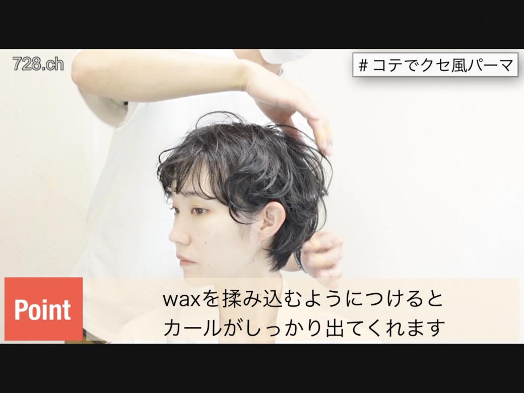 ショートヘアでつくる可愛いくせ毛風の巻き方