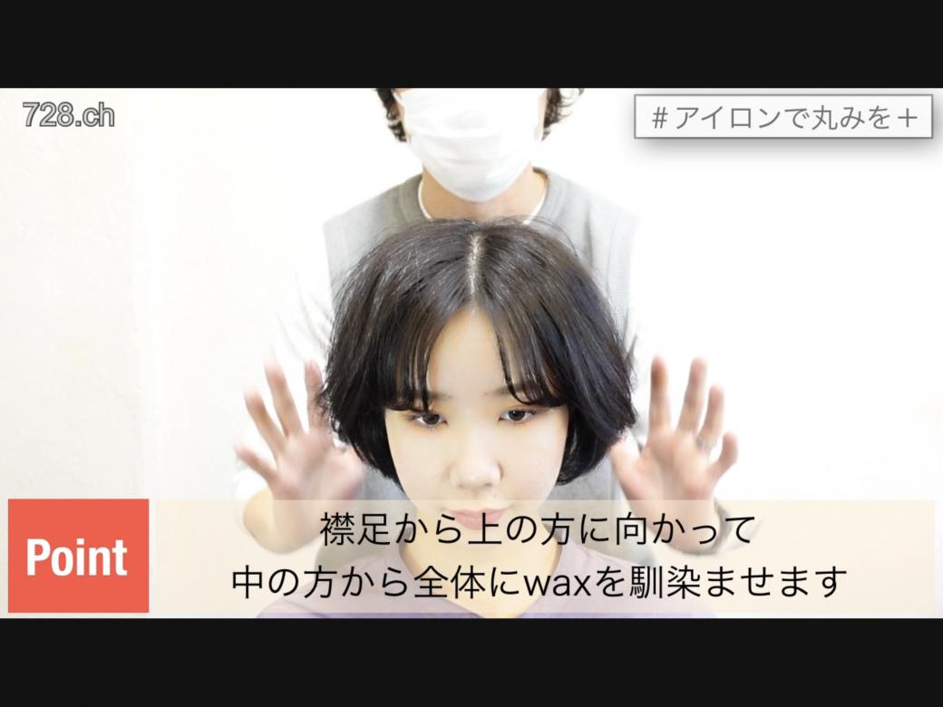 【ストレートヘアの方必見】ショートボブをふんわり可愛くさせる方法
