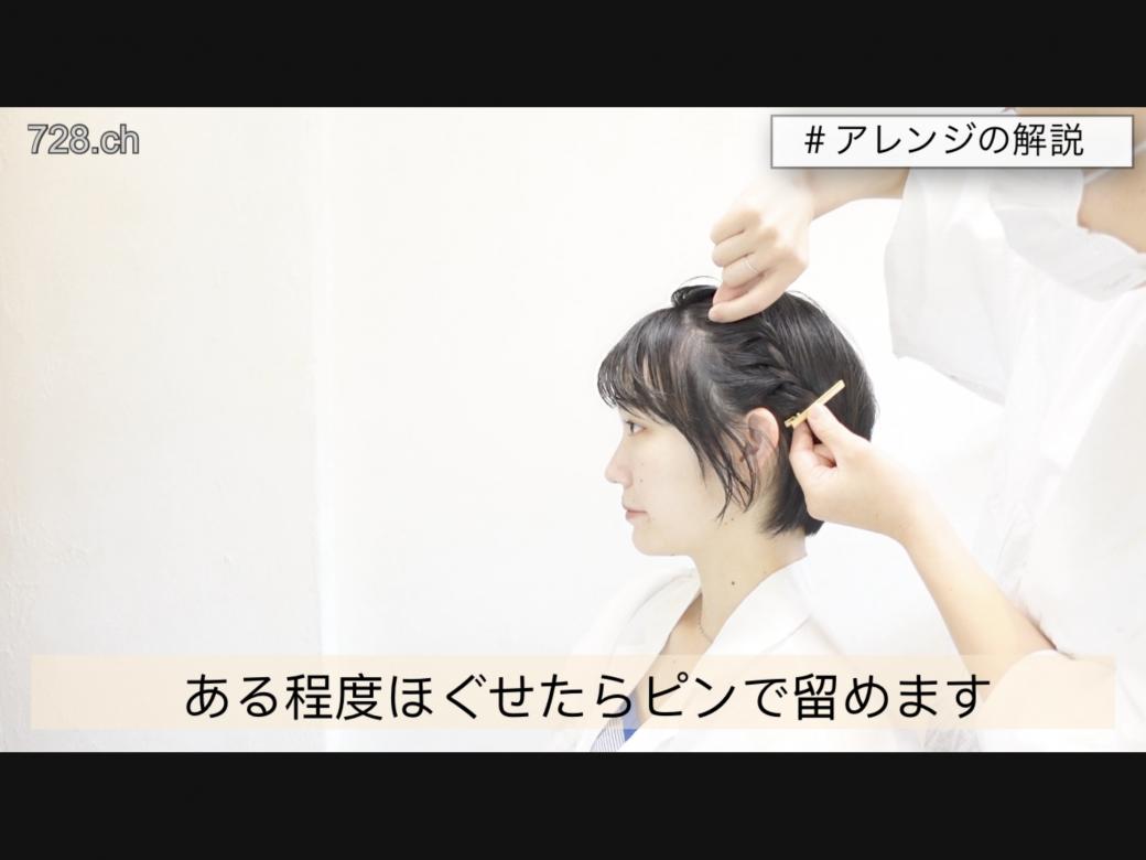 【ショートヘアさんにオススメ】簡単ピンだけアレンジ特集