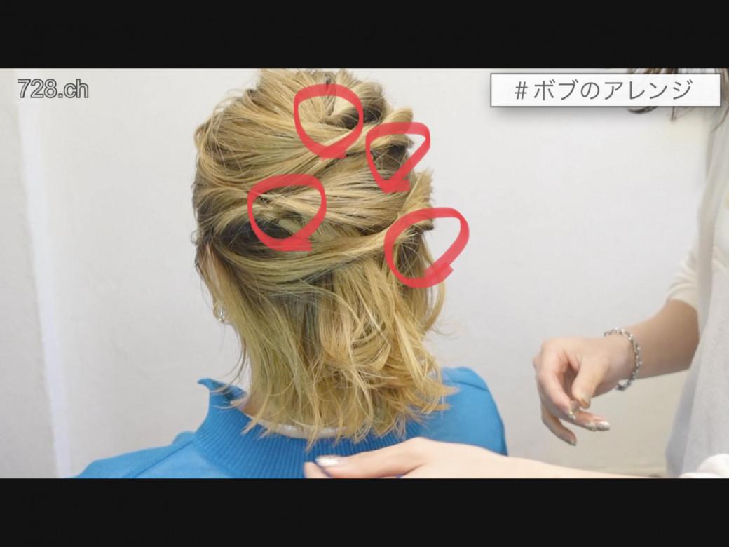 ショートボブのヘアアレンジの手順